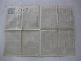 人民日报  1951年7月26日(当日共四版)朝鲜停战谈判会议等