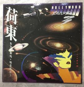 黑胶唱片lp 荷东3 80年代的士高 中国唱片