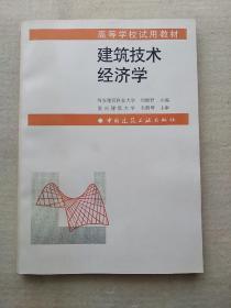 建筑技术经济学
