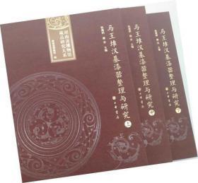 正版 马王堆汉墓漆器整理与研究【全三册】9787101134377 中华?