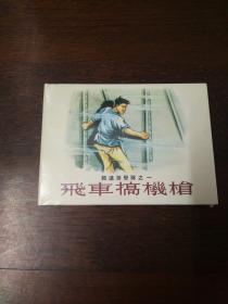 连环画:上海人民美术《铁道游击队补本《打洋行》《飞车搞机枪》》32开大精装