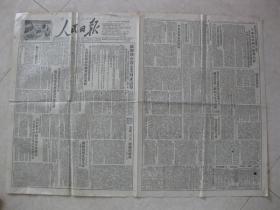 人民日报  1951年2月10日 (当日共四版)苏联移交我企业财产清单、战斗中的湖南农民等