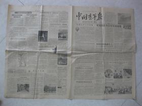 中国青年报  1956年7月26日  交通部很多青年闲得发黄、中国和印度尼西亚第一次羽毛球赛等