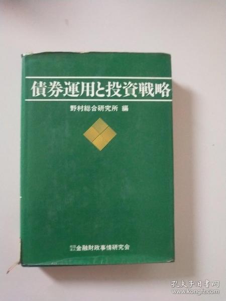 債券運用と投資戦略(精装 日文原版)