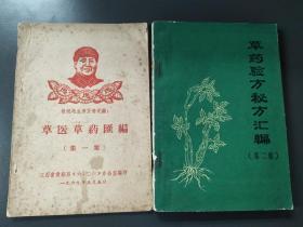 草医草药汇编(第一集)草药验方秘方汇编(第二集)