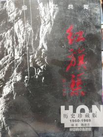 红旗渠:历史珍藏版(1960~1969)