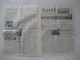中国青年报  1957年9月26日共四版,武汉长江大桥建成通车