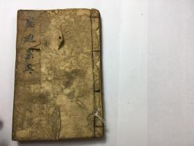 道教符咒法本《应追紧要》书中有空白页,有字的内容部分约74筒页148面
