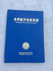 世界航天发射场系统 1995年1版1印