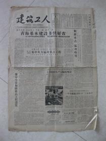 建筑工人 1960年7月5日1--2版 怎样制作湿碾矿渣混凝土、李士勤山东快书:雪山红旗