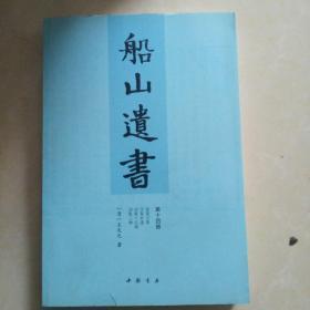 船山遗书:曾国藩白天打仗晚上校对,国学绕不开的殿堂级著作(第十四册)