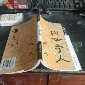 俗世奇人:绘图绣像本