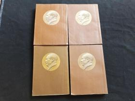 毛泽东选集1-4卷  (大32开竖版 带毛主席头像书衣 品好1952年等印 )