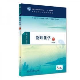 正版二手 物理化学(第2版)张小华、张师愚  著 人民卫生出版社 9787117261470