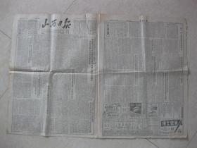 山西日报  1953年9月5日 四版,晋华纺织厂工程质量事故处理决定、定襄西营乡民兵积极帮助烈军属压绿肥
