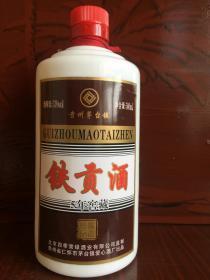 铁贡酒-空酒瓶子(五年窖藏)