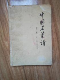 中国名菜谱,第十一册