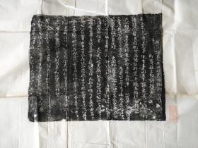 京兆杜氏墓志