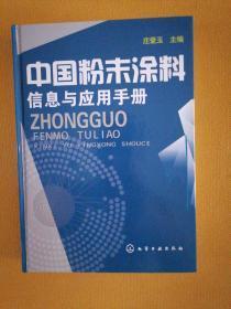 中国粉末涂料信息与应用手册