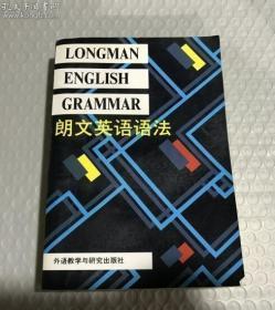 朗文英语语法