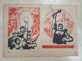 文革宣传画13