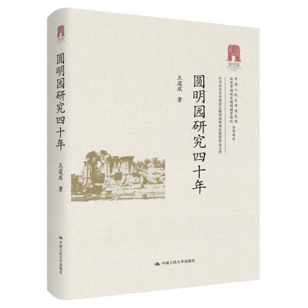 圆明园研究四十年(精)