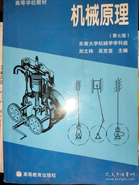 机械原理(第7版)