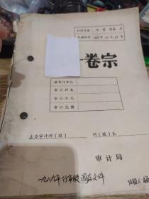 1989年阅存文件