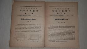 1952年中央电影局技术委员会编<<电影技术资料 >>(第1,2号)