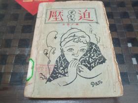 《压迫》张资平译日本小说集,1929年新宇宙书局第三版,毛边本***