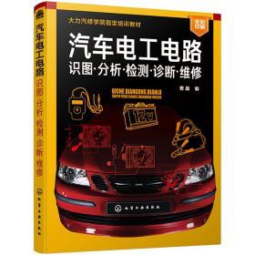 汽车电工电路:识图·分析·检测·诊断·维修