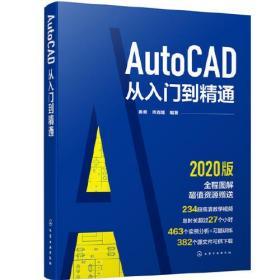 AutoCAD从入门到精通
