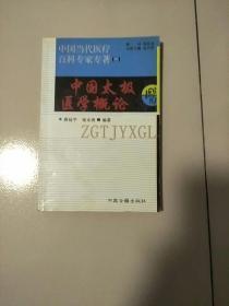 中国当代医疗百科专家专著 中国太极医学概论 库存书 封面轻微折痕