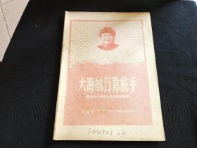 歌颂毛主席伟大革命实践专辑