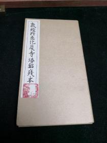 敦煌所出化度寺塔铭残本 全一帖 日本西东书房 折页装带纸函套