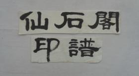 仙石阁印谱(题词)    34—B层