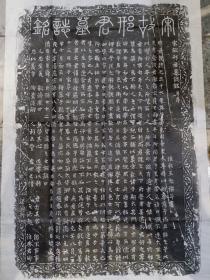 《宋代》邢君墓志铭拓片 原石原拓 内容完整 字迹清晰 拓工精湛 书法精美