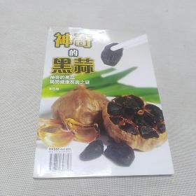神奇的黑蒜
