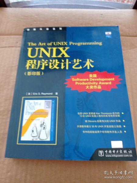 UNIX程序设计艺术