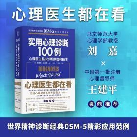 现货 实用心理学诊断100例:心理医生临床诊断原理和技术DSM-5应用范例讲解心理障碍案例来普及心理学知识的大众心理读ZT