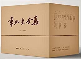 章太炎全集(16开布面精装 全二十册 原箱装) /上海人民出版社编