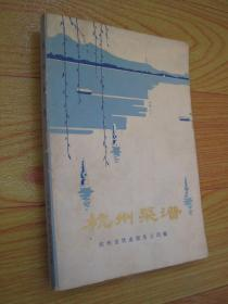 杭州菜谱(1977年文革版带语录)内收大量名菜名点(后附彩页)