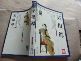 青花典藏:菜根谭(珍藏版)