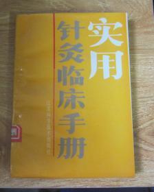 实用针灸临床手册 【中医类】