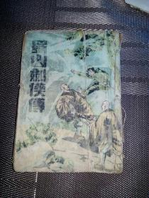 民国二十八年初版   蜀山剑侠传 第三集