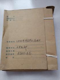 老图纸【S1-240/S1-240B型活塞车床备件图册 产品基本特征表  合格证明书】