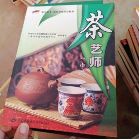 1+X职业技术·职业资格培训教材:茶艺师(中级)