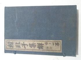 民国线装书、【韩非子集解】原函原装一函二十卷六册全。