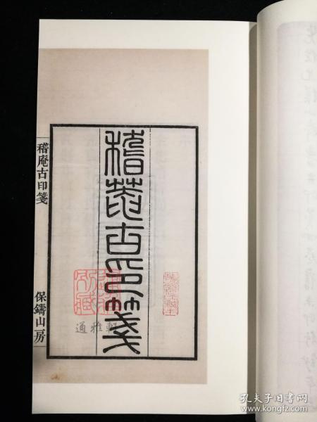 稽庵古印笺(手工宣纸线装 四色彩印 一函四册):中国图书馆藏珍稀印谱丛刊·天津图书馆卷