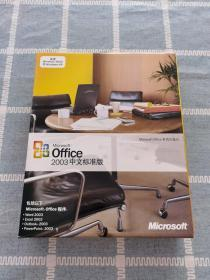 Microsoft  Office   2003中文标准版